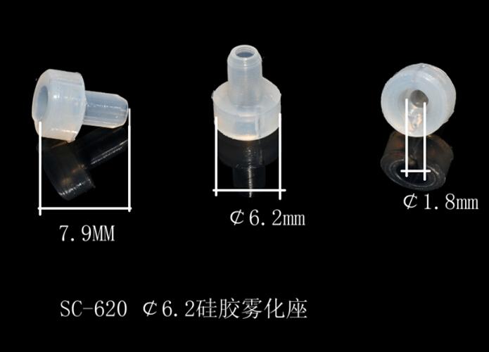 sc-620  硅胶雾化座