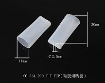 sc-234  硅胶烟嘴套