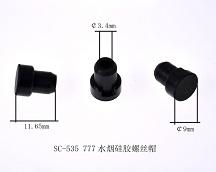 sc-535   水烟配件